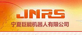 光巨能集团_宁夏巨能机器人有限公司 网站建设 网站改版