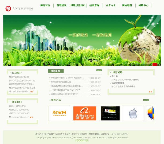 商业投资网站模板企业版