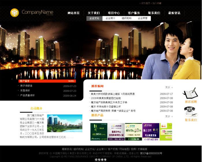 房业地产网站模板企业版