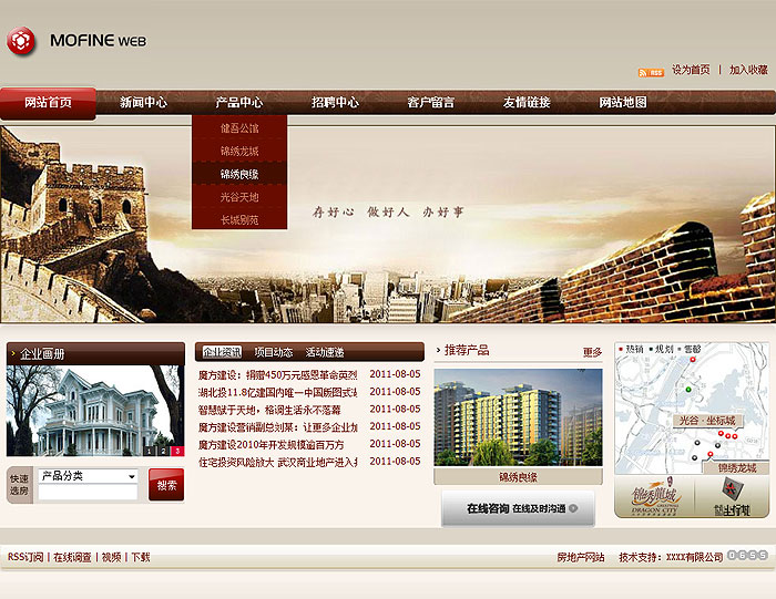 房业地产网站模板(可视化版)