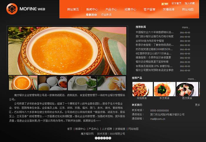 制作美食网站模板