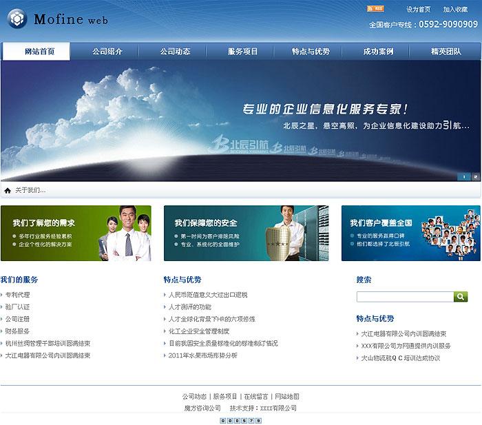广告管理网站模板,网站模板