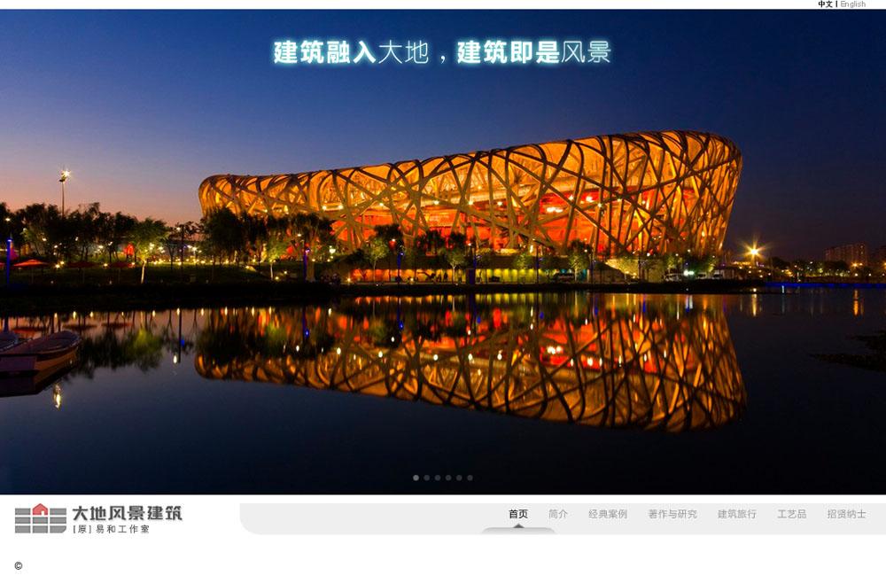 大地风景建筑 - 客户案例 - 网站建设_网站设计_网站