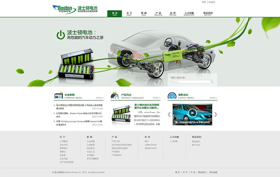 波士顿电池网站设计,网站改版