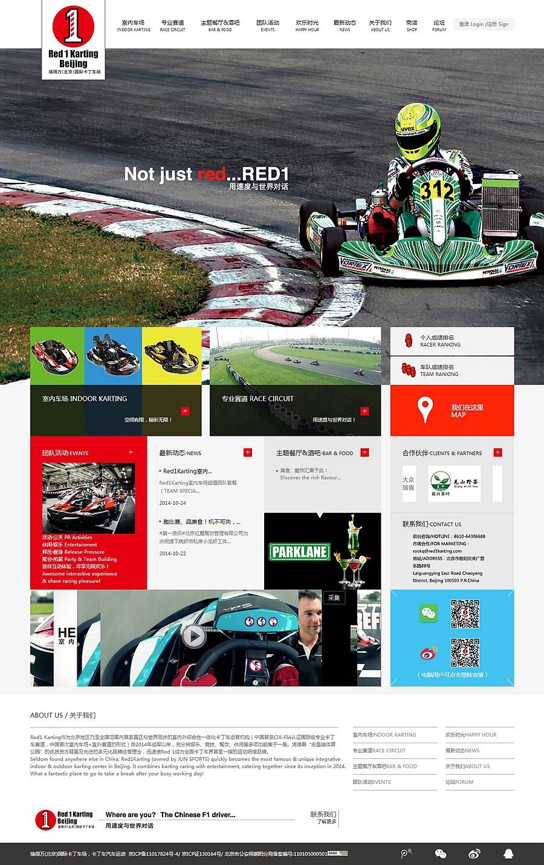 卡丁车场网站设计,网站开发。