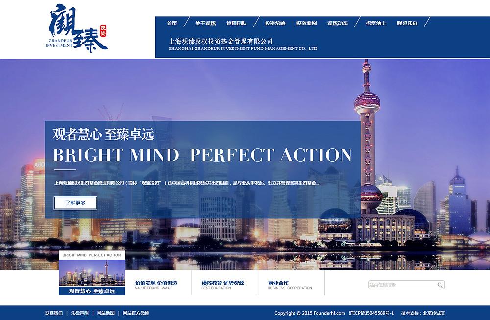 上海观臻股权投资基金管理有限公司