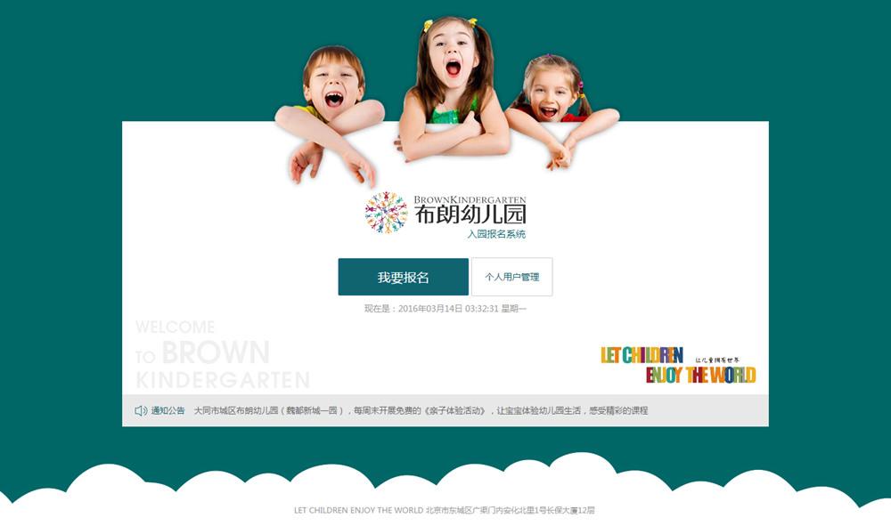 幼儿园入园报名系统(H5)响应式