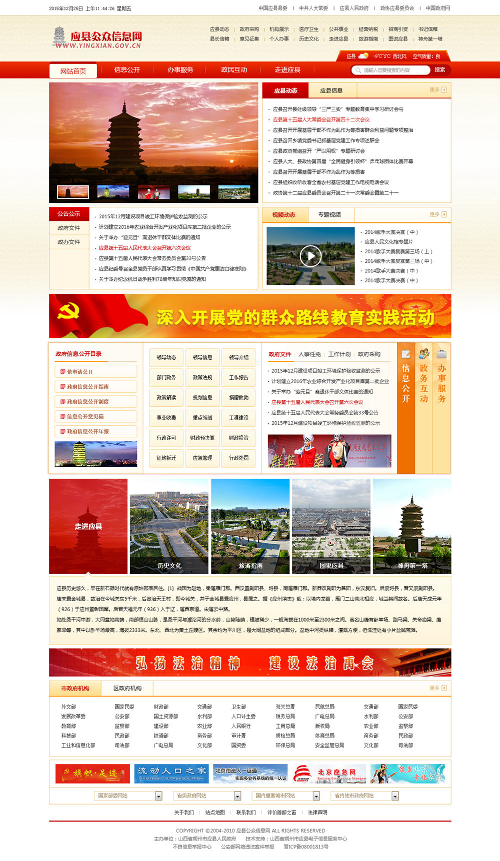 应县信息网