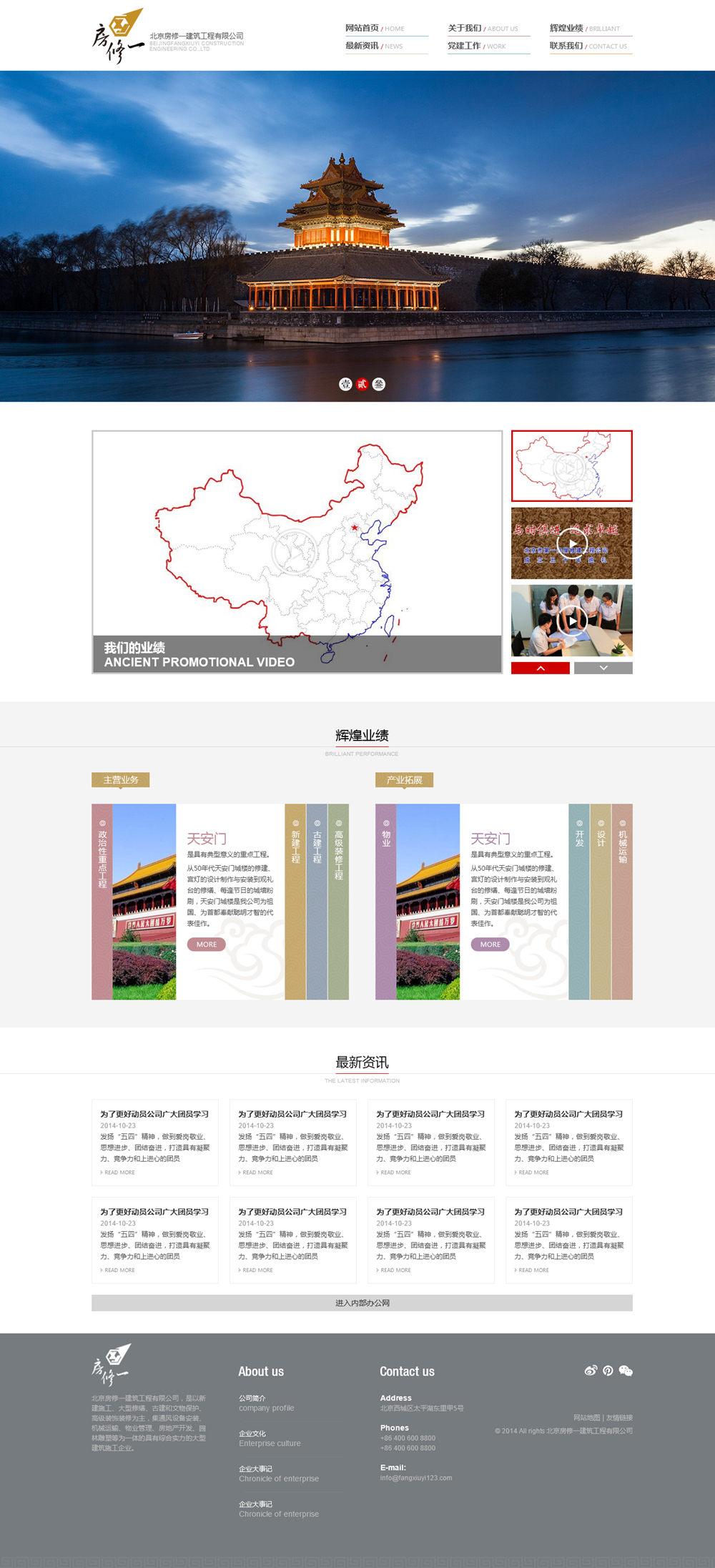 北京房修一建筑工程有限公司