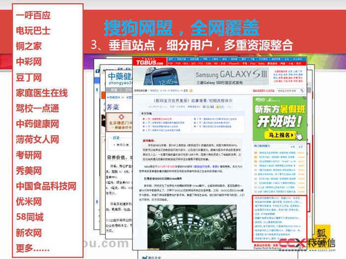 黄梅网盟_搜狗竞价及网盟推广介绍