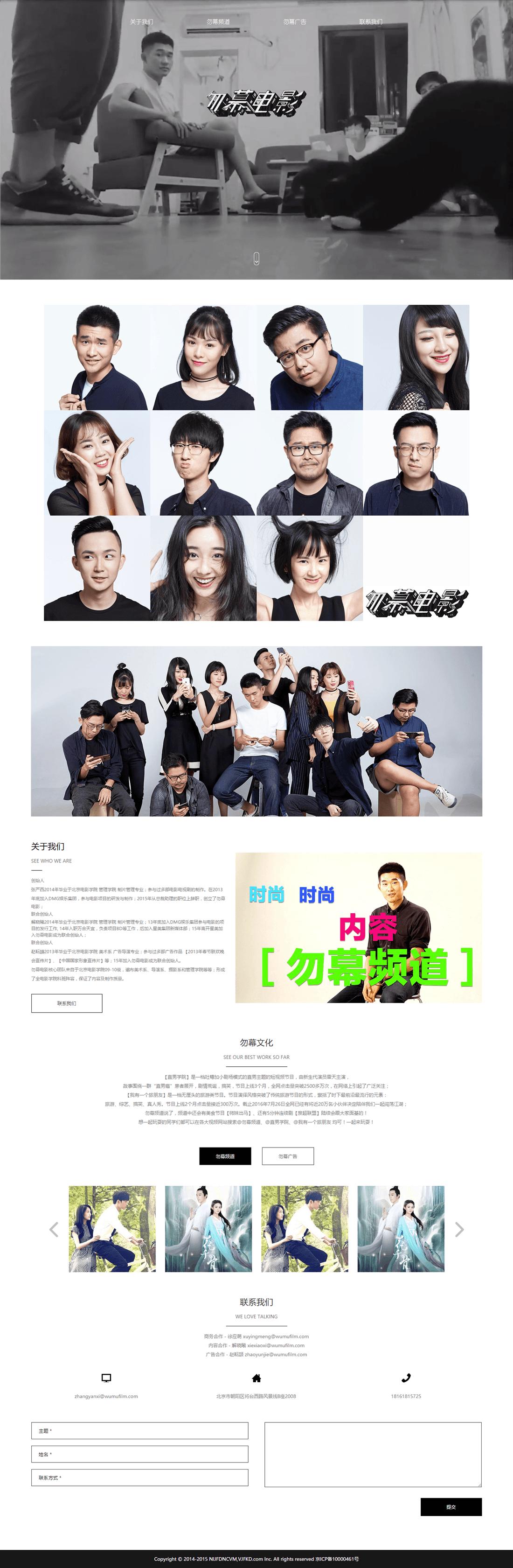 北京吴木电影网站建设