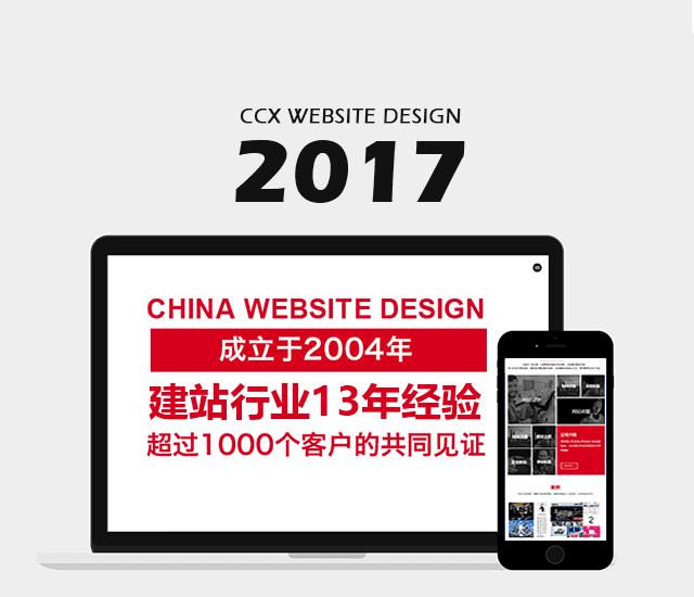 企业建设网站该如何准备网站设计的文案