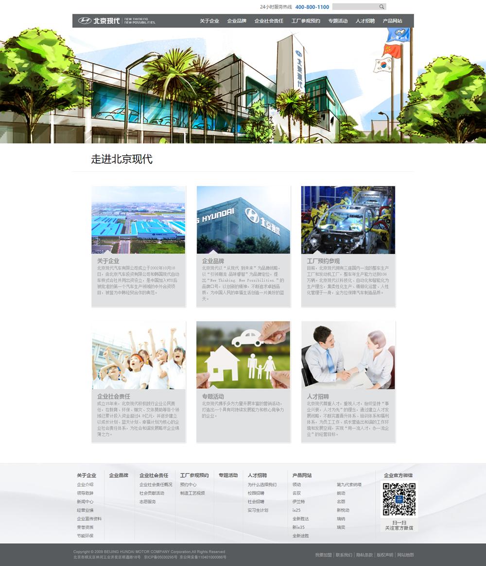 顺义建站项目:北京现代汽车有限公司新版网站成功上线