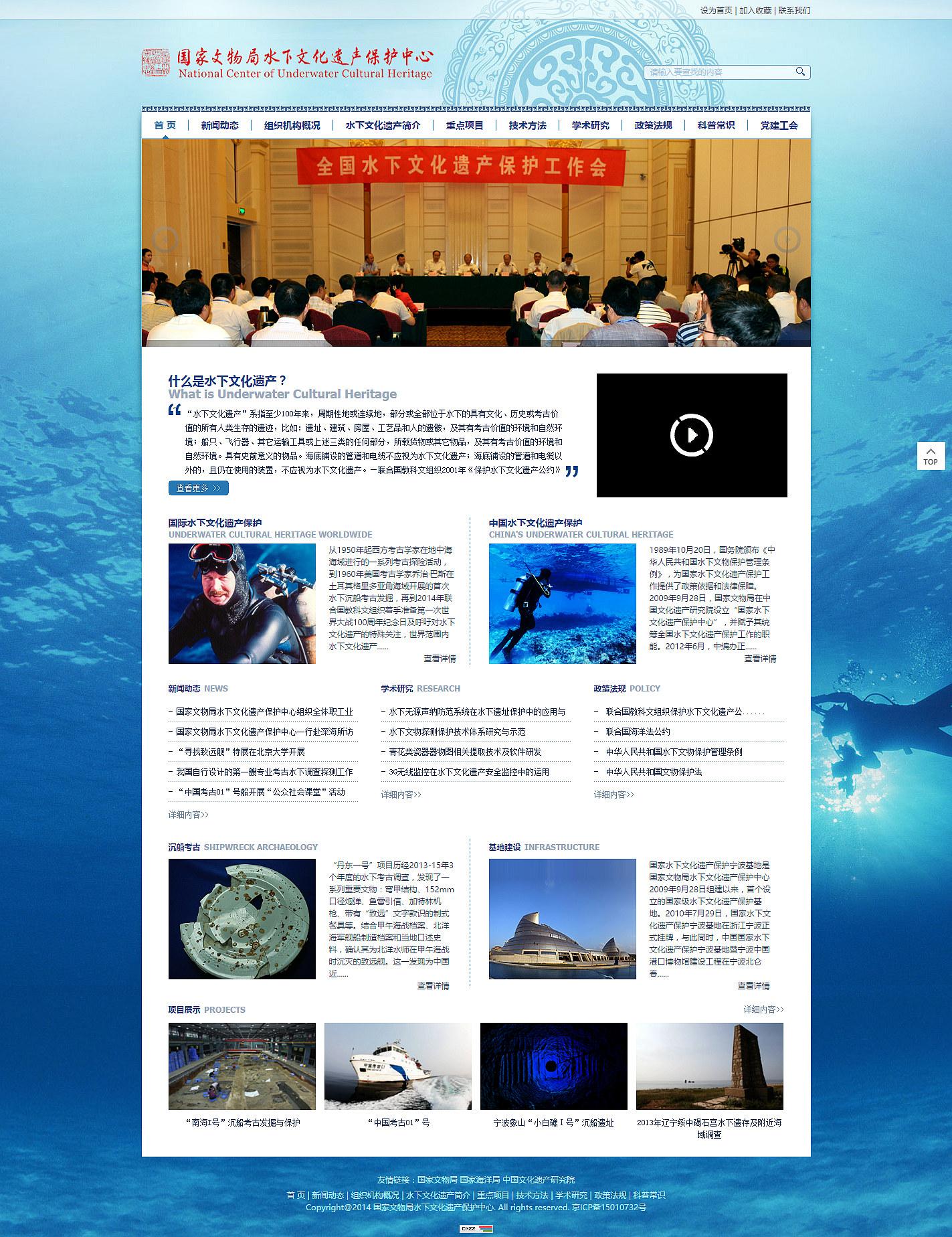 国家机关网站项目:文物局水下保护中心网站上线