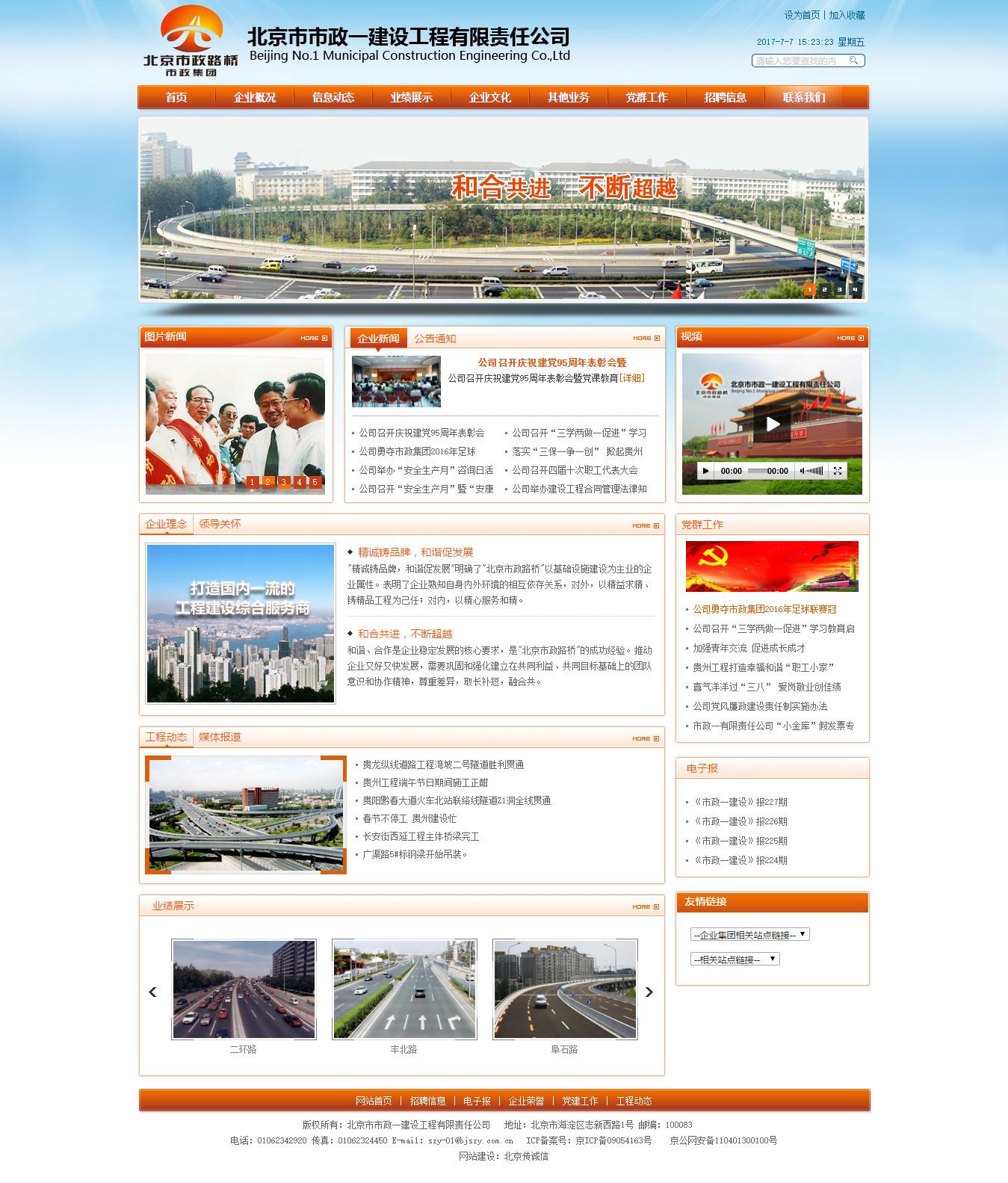北京市市政一建设工程有限责任公司