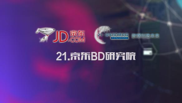 21·京东BD研究院(响应式网站设计)