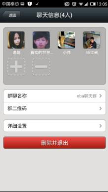 群成员浏览及群设置界面
