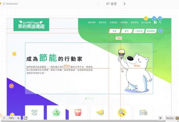 Web(网站)设计
